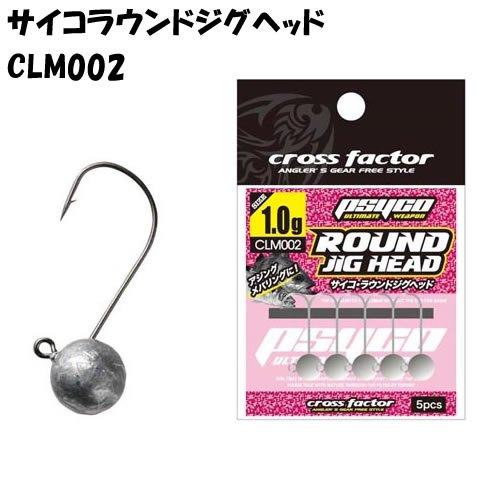 クロスファクター(CROSS FACTOR) サイコラウンドジグヘッド 5.0g CLM002-5.0