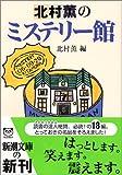 北村薫のミステリー館 (新潮文庫) 画像