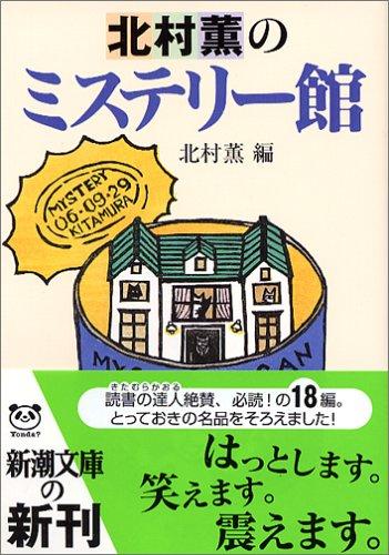 北村薫のミステリー館 (新潮文庫)の詳細を見る
