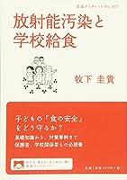 放射能汚染と学校給食 (岩波ブックレット)