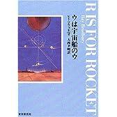 ウは宇宙船のウ【新版】 (創元SF文庫)