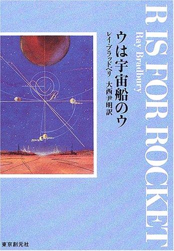 ウは宇宙船のウ【新版】 (創元SF文庫)の詳細を見る