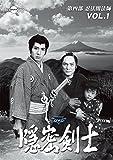 隠密剣士第4部 忍法闇法師 HDリマスター版DVDVol.1<宣弘社75周年記念>[DVD]