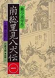 南総里見八犬伝〈1〉 (岩波文庫)
