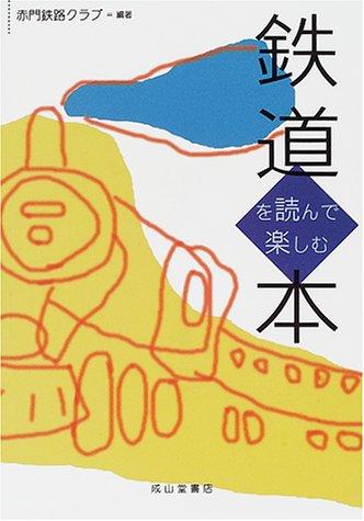 鉄道を読んで楽しむ本