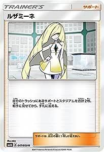 ポケモンカード サン&ムーン/ルザミーネ(U)/超次元の暴獣