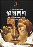 解剖百科 (タッシェン・アイコンシリーズ)
