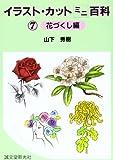 イラスト・カットミニ百科〈7 花づくし編〉