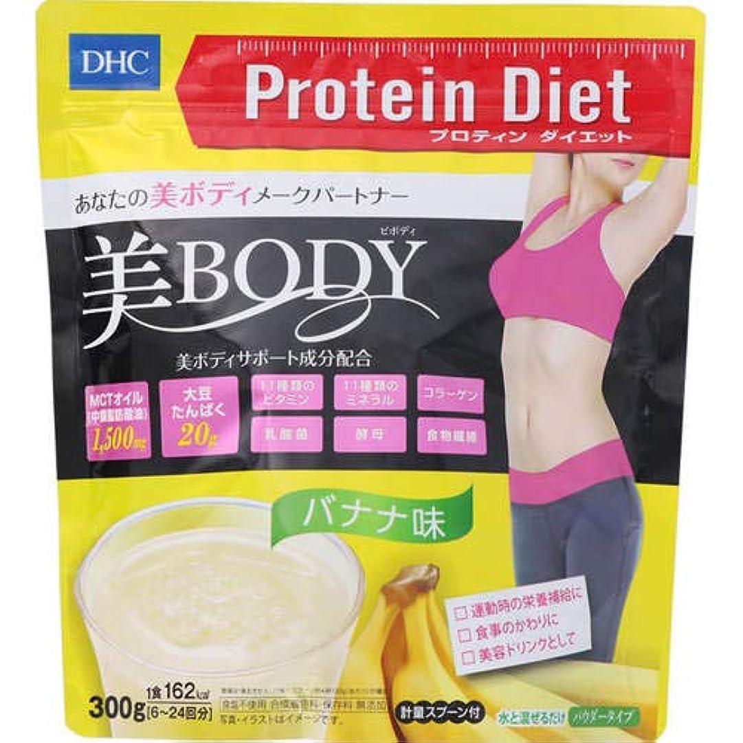 センブランスしょっぱいビルDHC プロテインダイエット 美Body バナナ味 300g
