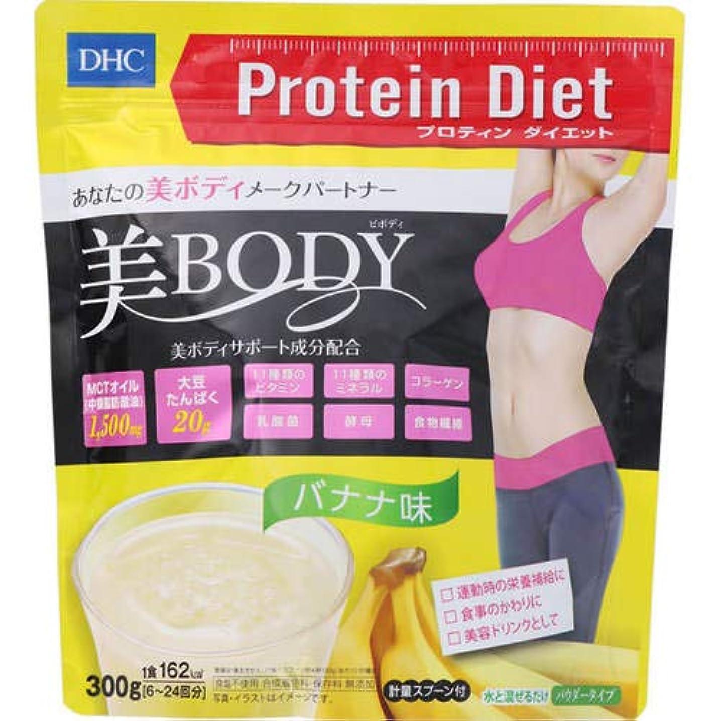セブンモバイル簡単にDHC プロテインダイエット 美Body バナナ味 300g