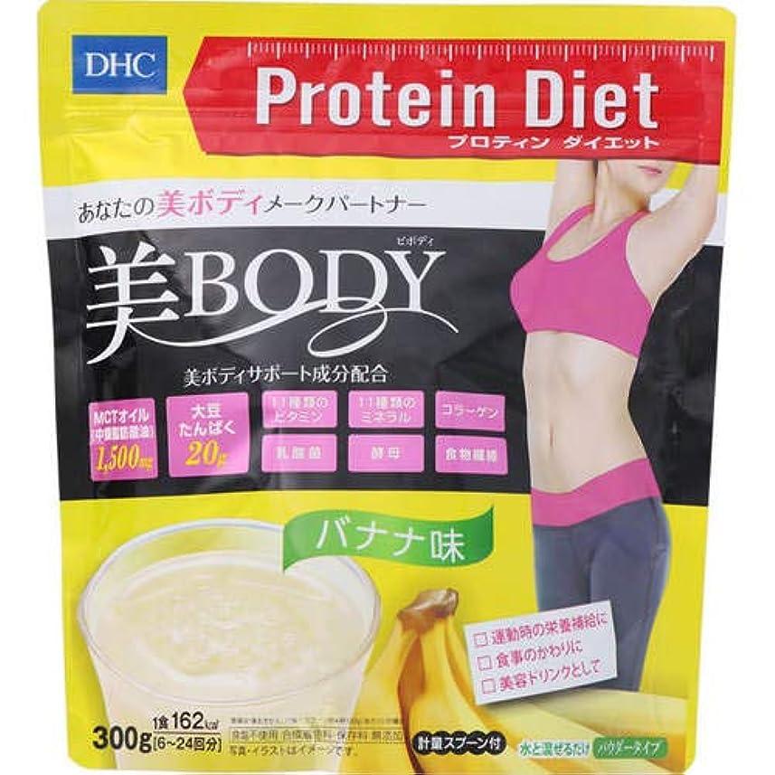 広げる合法発生DHC プロテインダイエット 美Body バナナ味 300g