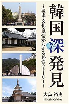 [大島 裕史]の韓国深発見 歴史・文化・風情かわかる16のストーリー