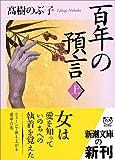 百年の預言〈上〉 (新潮文庫)