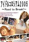 アイドルコロシアム2005~Road to Break!~ [DVD]