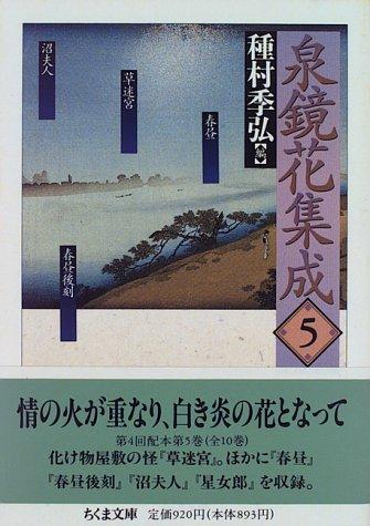 泉鏡花集成〈5〉 (ちくま文庫)の詳細を見る
