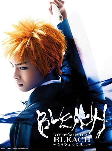 『ROCK MUSICAL BLEACH』 ~もうひとつの地上~ [Blu-ray]