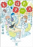 じたばたナース 4年目看護師の奮闘日記<じたばたナース> (コミックエッセイ)