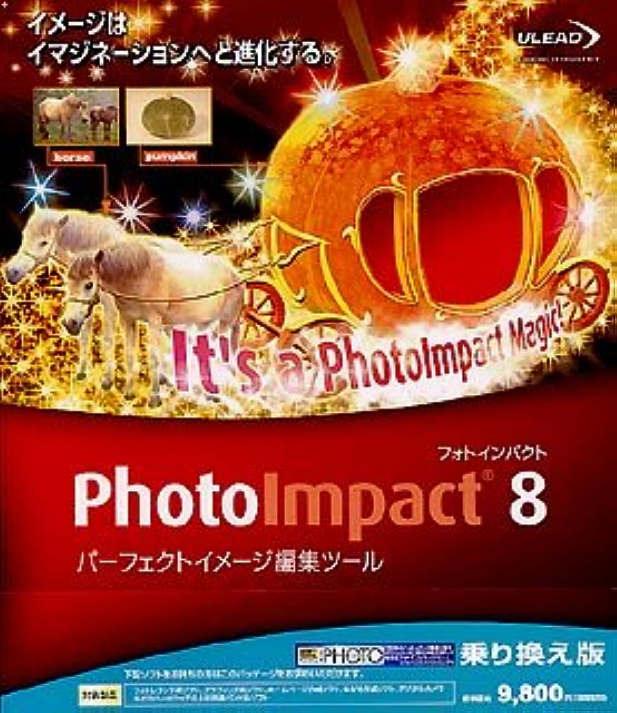 神社達成ペンPhotoImpact 8 乗り換え版