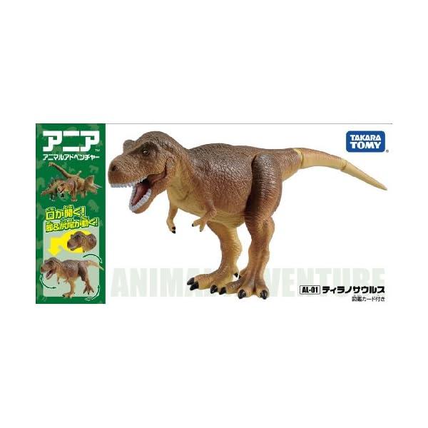 アニア AL-01 ティラノサウルスの紹介画像5