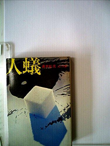 人蟻 (角川文庫 (3032))の詳細を見る