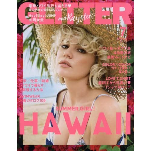 GLITTER(グリッター) 2017年 07 月号 [雑誌]
