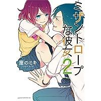 ミザントロープな彼女(2) (アフタヌーンコミックス)