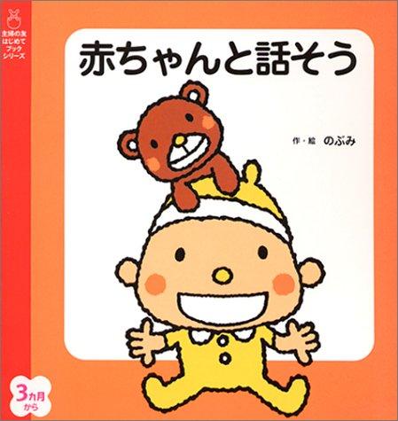 赤ちゃんと話そう (主婦の友はじめてブックシリーズ)の詳細を見る