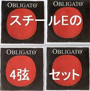 バイオリン弦 オブリガート Obligato スチールE(ボールエンド) 4弦セット(E A D G)