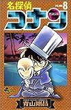 名探偵コナン (Volume8) (少年サンデーコミックス)