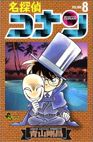 名探偵コナン (8) (少年サンデーコミックス)