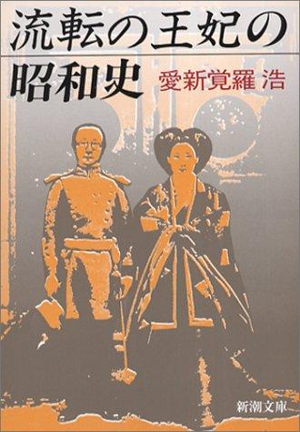 流転の王妃の昭和史 (新朝文庫)の詳細を見る