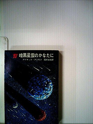 暗黒星雲のかなたに (1964年) (創元推理文庫)の詳細を見る