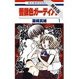 薔薇色ガーディアン【期間限定無料版】 1 (花とゆめコミックス)