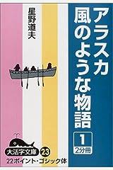 アラスカ風のような物語 (1) (大活字文庫 (23)) 単行本