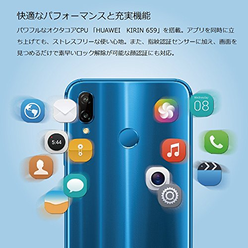 Huawei 5.84インチ P20 lite SIMフリースマートフォン クラインブルー【日本正規代理店品】-4