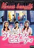 エステサロン ヴィーナス・ビューティ [DVD]