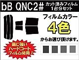 TOYOTA トヨタ bB QNC2# カット済みカーフィルム/スーパーブラック
