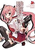 緋弾のアリアAA (1) (ヤングガンガンコミックス)
