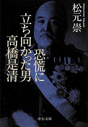恐慌に立ち向かった男 高橋是清 (中公文庫)の詳細を見る