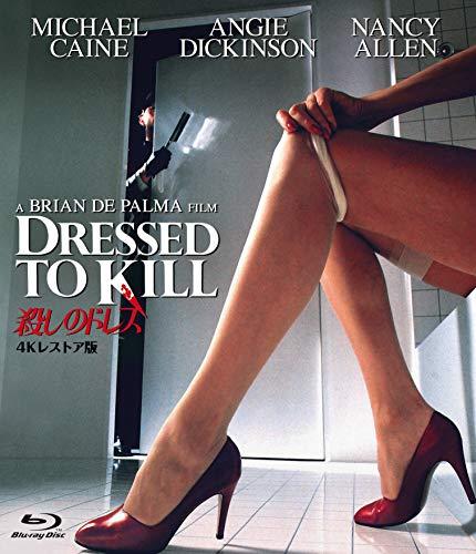 殺しのドレス —4Kレストア版— [Blu-ray]