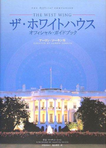 ザ・ホワイトハウス―オフィシャル・ガイドブック