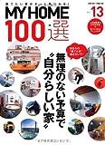 MY HOME 100選 vol.13 (別冊新しい住まいの設計 198) 画像