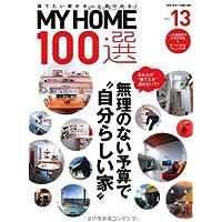 MY HOME 100選 vol.13 (別冊新しい住まいの設計 198)