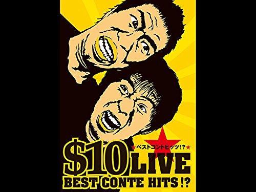 テンダラー「$10 LIVE ?ベストコントヒッツ!??」