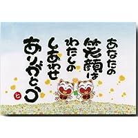 感謝のメッセージポストカード 「あなたの笑顔」 幸せを呼ぶ絵葉書