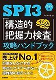 ワイド版SPI3 「構造的把握力検査」攻略ハンドブック