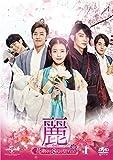 麗<レイ>~花萌ゆる8人の皇子たち~ DVD-SET1【特典映像DVD付】(お試しB...[DVD]