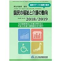 国民の福祉と介護の動向 2018/2019 2018年 09 月号