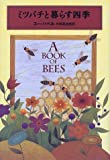 ミツバチと暮らす四季