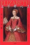 エリザベス―女王への道